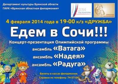 В Брянске пройдёт предолимпийский концерт «Едем в Сочи!»