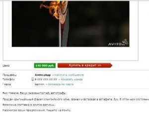 В Брянске олимпийский факел продают за 140 тысяч рублей