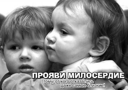 В Брянске пройдёт акция помощи детям, брошенным родителями