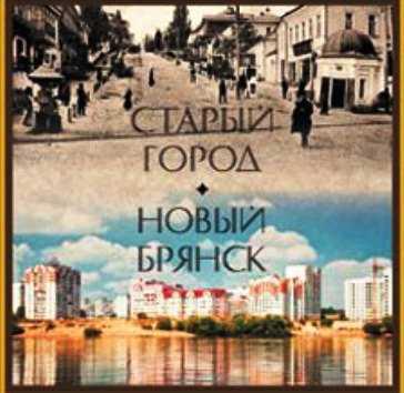В областной библиотеке представят книгу о старом и новом Брянске