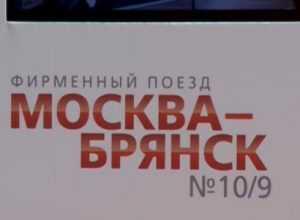 Поезд Москва — Брянск начнёт ходить ежедневно с 17 февраля
