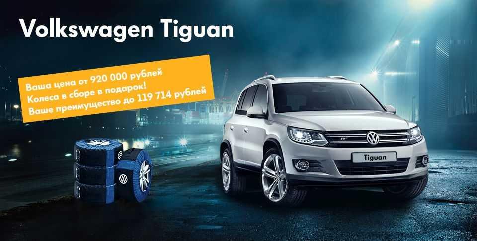 5 фактов о Volkswagen Tiguan