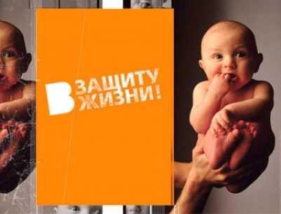 Епархия призвала брянцев поддержать запрет абортов в России