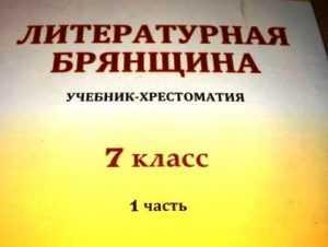 Учебник «Литературная Брянщина» представят в областной библиотеке