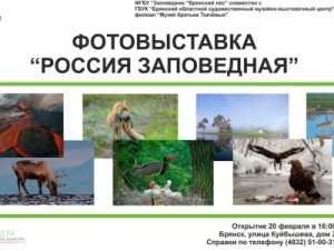 Брянцам покажут «Заповедную Россию»