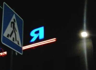 В Брянске дама на «Мерседесе» переломала ногу пешеходу