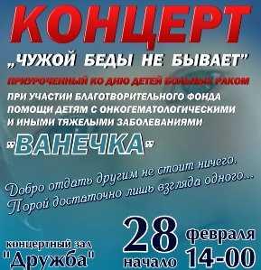 В Брянске пройдёт концерт в помощь онкобольным детям