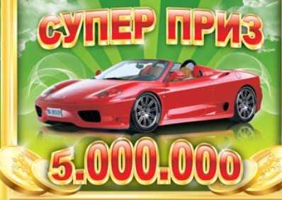 Брянский арбитражный суд наказал лотерейщиков за махинации