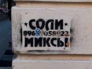 Наркоторговцы рекламировали «спайсы» в брянских школах