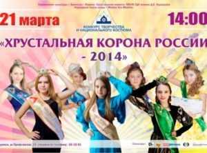 В Брянске юные модели поспорят за «Хрустальную корону»