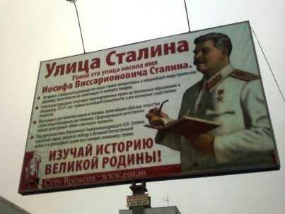 Сталина  окончательно  убрали с брянской улицы
