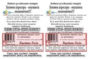 За брянской границей украинцы объявили бойкот российским товарам
