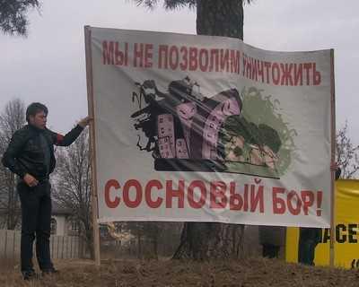 Защитники заповедных мест Брянска пригрозили сорвать выборы