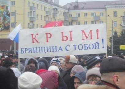 Брянские деятели культуры поддержали позицию Путина по Крыму