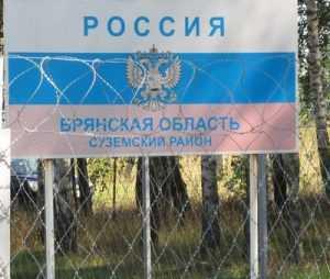 Брянские власти заявили об угрозе проникновения украинских радикалов
