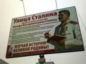 Сталина на улице Брянска признали социальной рекламой