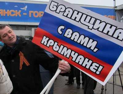 Украинский народ на митинге  поддержали  около пяти тысяч брянцев