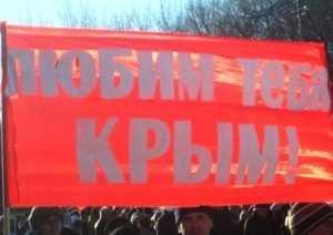 Брянщина собрала для жителей Крыма почти полтора миллиона рублей