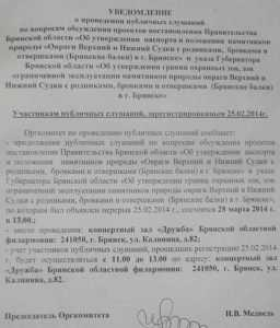 На слушаниях о застройке Судков брянцы освистали Ишуткина
