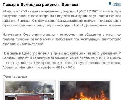Брянское управление МЧС узнало о горящих складах позже всех