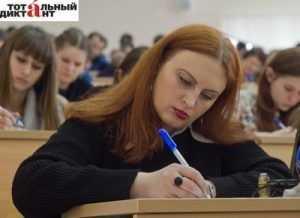 Среди брянцев, написавших «Тотальный диктант», стало больше хорошистов