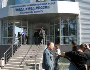 В Брянске вышли на рекордную скорость замены водительских «прав»