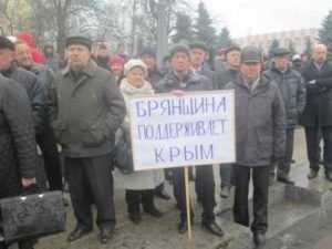 Брянщина направила Крыму более четырёх миллионов рублей