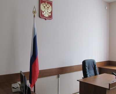 Вынесен приговор бухгалтеру новозыбковского следственного изолятора