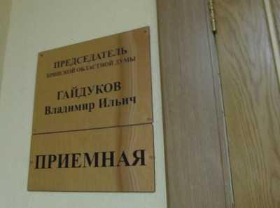 Брянская Дума с песнями отпраздновала 20-летие