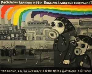 В день чернобыльской трагедии Клинцы пережили смрадную атаку