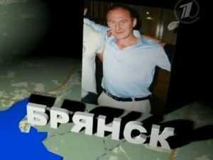 «Человек и закон» показал репортаж о брянском бандите Емеле