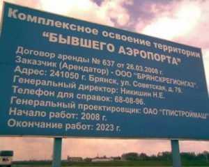 Власти Брянска занесли мастерок над старым аэропортом