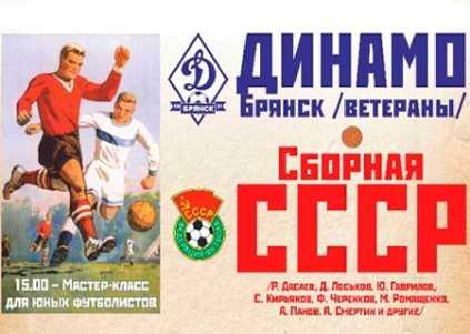 Звёзды сыграют на «Динамо» матч с ветеранами брянского  футбола