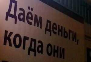 Брянские власти отдали банкам за долги 608 миллионов народных рублей