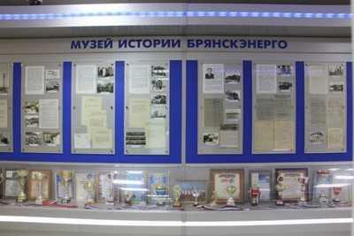 Открыт музей истории «Брянскэнерго»