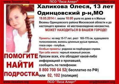 Помогите найти Олесю Халикову