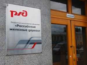 «РЖД» наказали миллионом за работавших на Брянщине нелегалов