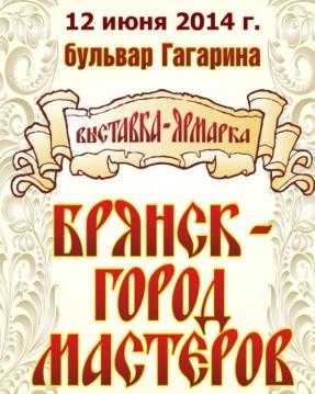 В День России в Брянске пройдёт ярмарка «Город мастеров»