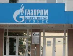Брянская область задолжала за  газ 3,5 миллиарда