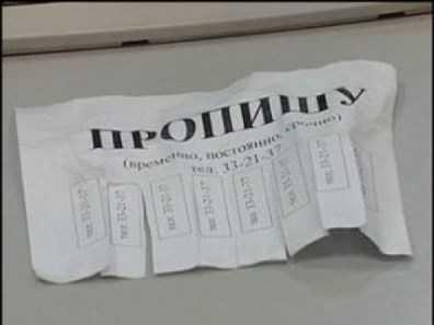 Брянский суд наказал азербайджанца за  прописку земляков в чужом доме