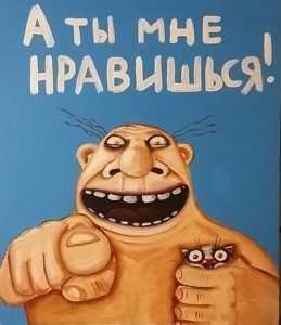 Радость преданного Ивана Тычкова из Клинцов