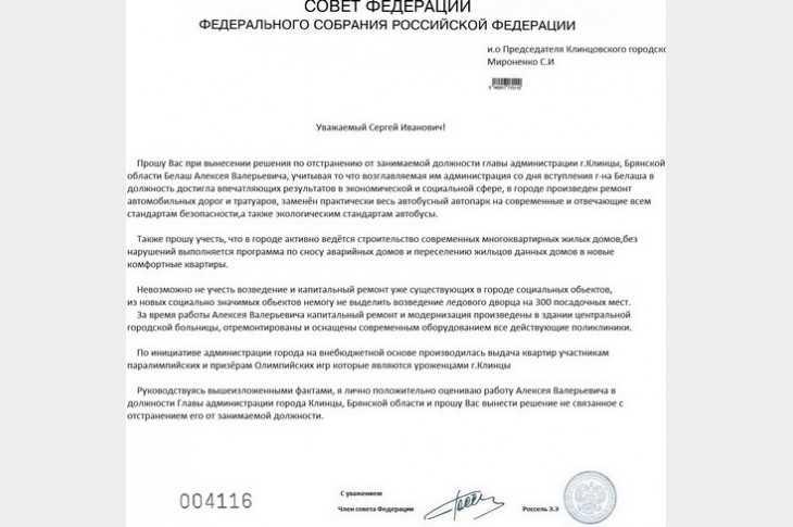В Брянске разгорается скандал с «письмом Росселя» в защиту Белаша