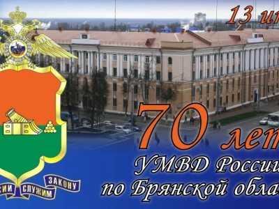 Полиция пригласила брянцев на свое 70-летие