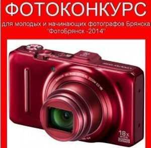 В Брянске стартовал конкурс для начинающих фотографов