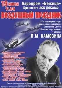 Праздник в честь легендарного брянского лётчика Камозина пройдёт 19 июля