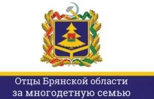 Брянск 3 сентября примет мотопробег и встретит Героев России