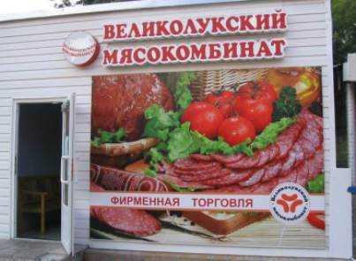 Африканскую чуму свиней обнаружили в колбасе из брянских магазинов