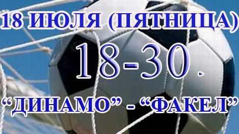 Брянское «Динамо» сегодня проведёт первый домашний матч в сезоне