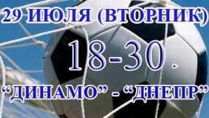 Брянское «Динамо» сыграет с «Днепром» в 1/128 Кубка России
