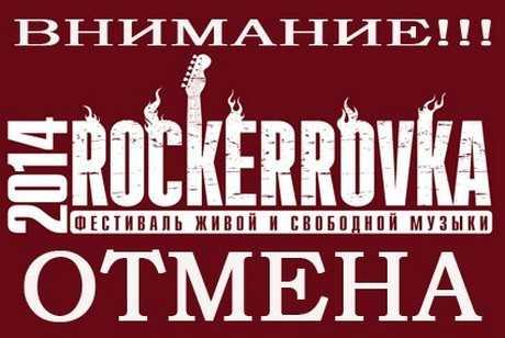 Фестиваль Rockerrovka-2014 в Брянске отменили